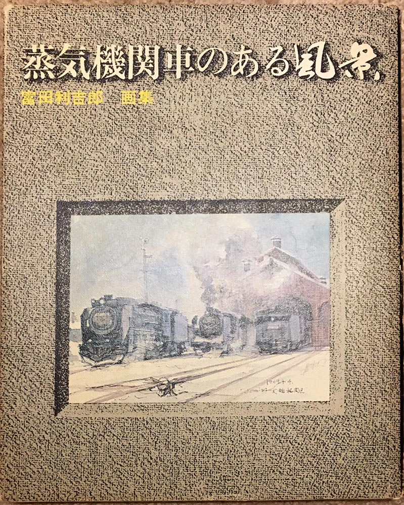 IMG_3807 R. Tomita book cover-1000.jpg